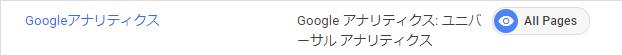 Google アナリティクス ページビュー設定